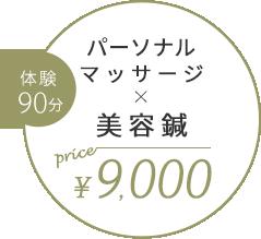 パーソナルマッサージ×美容鍼 体験90分¥9000